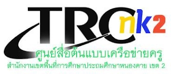 https://sites.google.com/a/nongkhai2.go.th/trc/