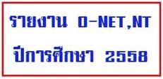 https://sites.google.com/a/esdc.go.th/nki2/rayngan-o-net-nt58